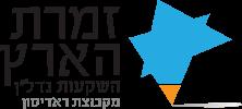 לוגו זמרת הארץ